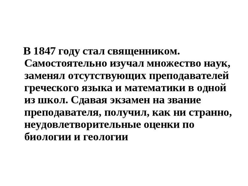 В 1847году стал священником. Самостоятельно изучал множество наук, заменял о...