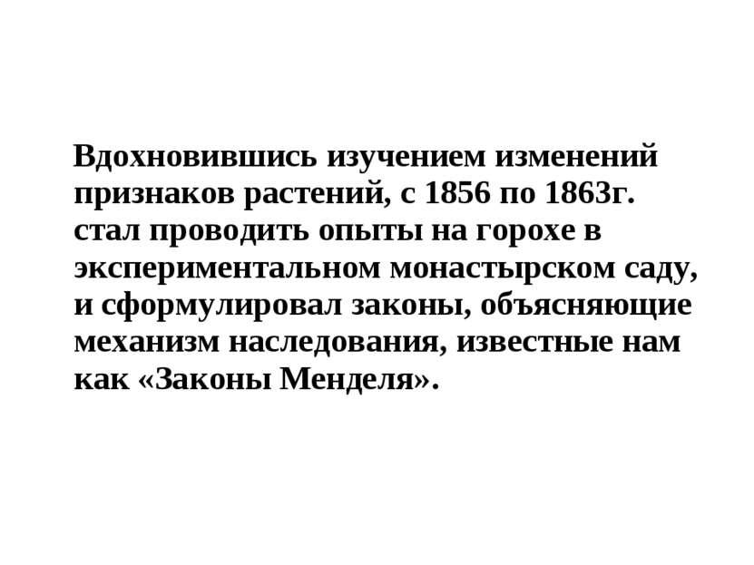 Вдохновившись изучением изменений признаков растений, с 1856 по 1863г. стал п...
