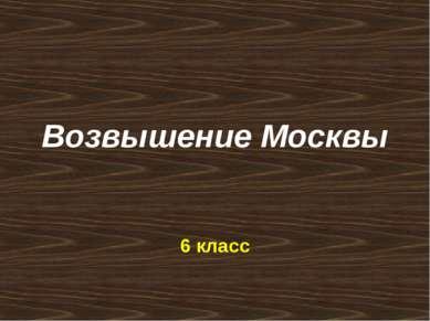 Возвышение Москвы 6 класс