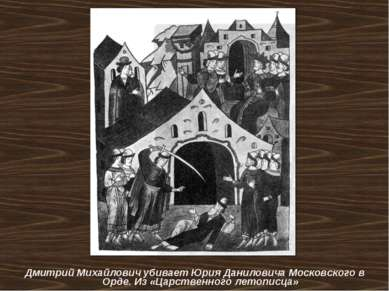 Дмитрий Михайлович убивает Юрия Даниловича Московского в Орде. Из «Царственно...