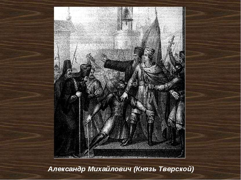 Александр Михайлович (Князь Тверской)