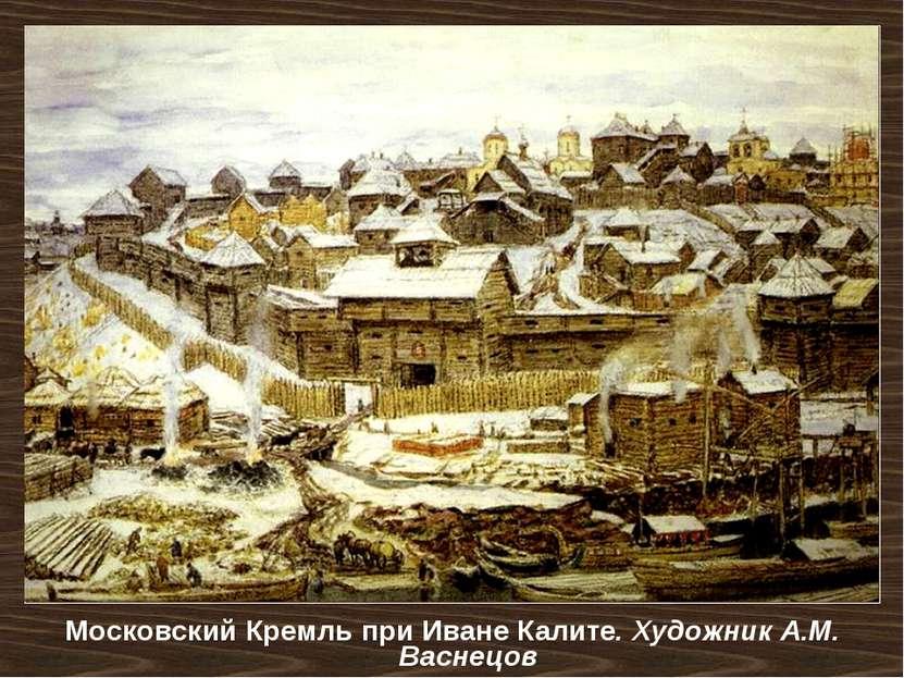 Московский Кремль при Иване Калите. Художник А.М. Васнецов