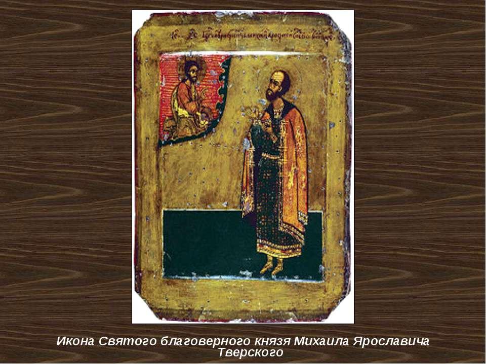 Икона Святого благоверного князя Михаила Ярославича Тверского