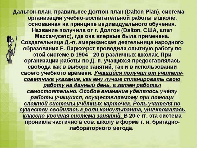 Дальтон-план, правильнее Долтон-план (Dalton-Plan), система организации учебн...