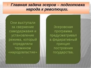 Главная задача эсеров – подготовка народа к революции. Они выступали за сверж...