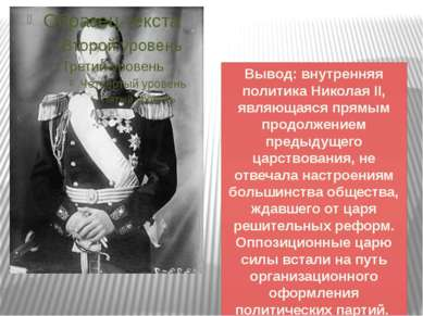 Вывод: внутренняя политика Николая II, являющаяся прямым продолжением предыду...