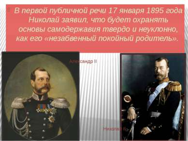 В первой публичной речи 17 января 1895 года Николай заявил, что будет охранят...