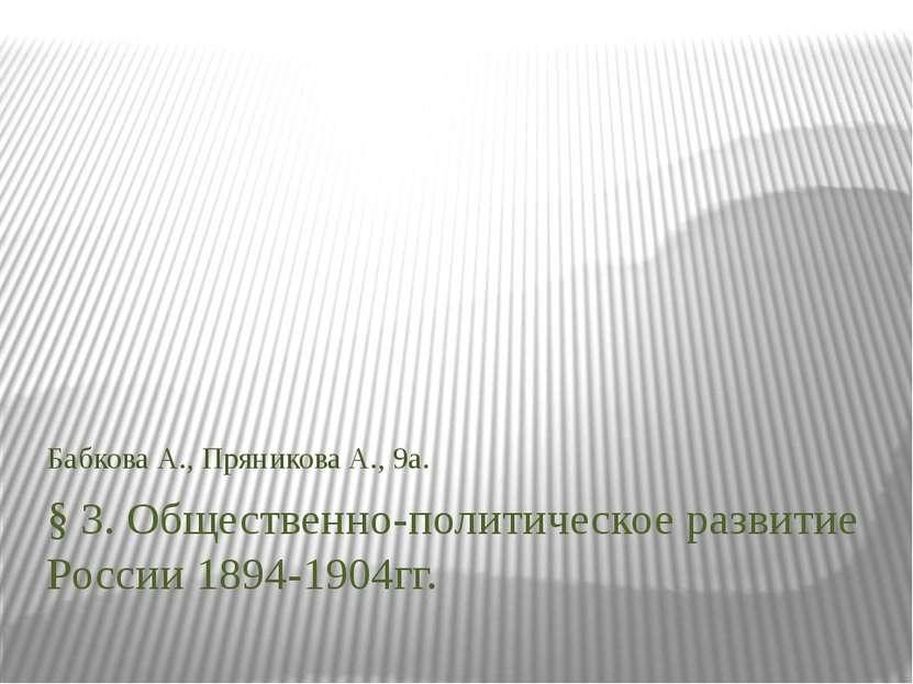 § 3. Общественно-политическое развитие России 1894-1904гг. Бабкова А., Пряник...