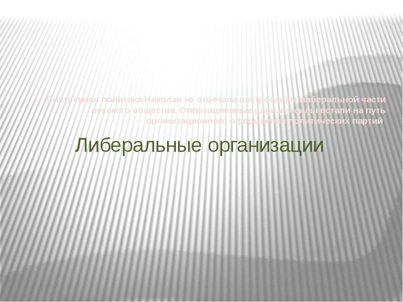 Внутренняя политика Николая не отвечала настроениям либеральной части русског...
