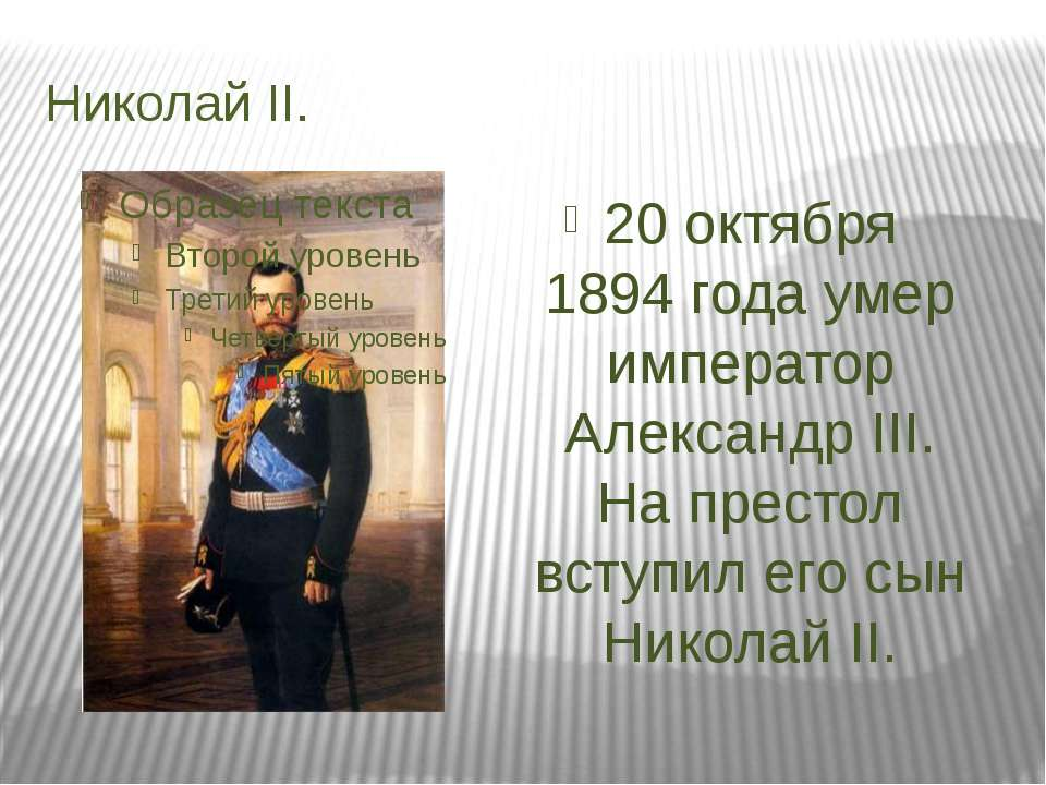 Николай II. 20 октября 1894 года умер император Александр III. На престол вст...