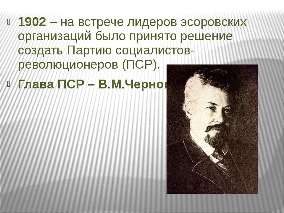 1902 – на встрече лидеров эсоровских организаций было принято решение создать...