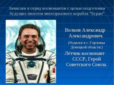 Зачислен в отряд космонавтов с целью подготовки будущих пилотов многоразового...
