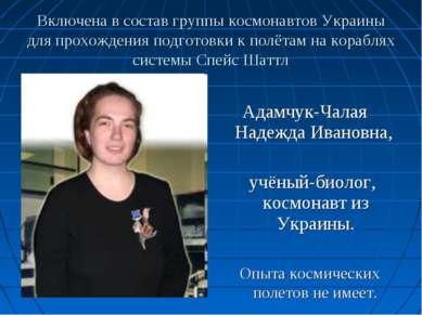 Включена в состав группы космонавтов Украины для прохождения подготовки к пол...