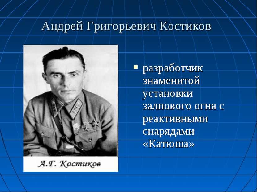 Андрей Григорьевич Костиков разработчик знаменитой установки залпового огня с...