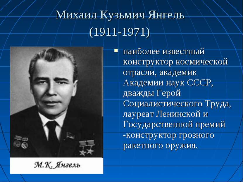 Михаил Кузьмич Янгель (1911-1971) наиболее известный конструктор космической ...