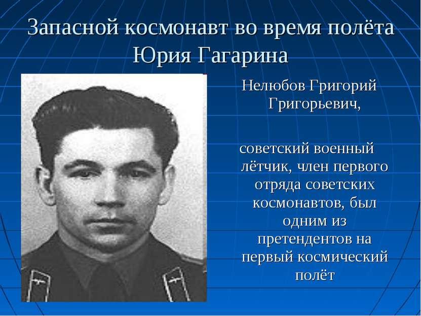 Запасной космонавт во время полёта Юрия Гагарина Нелюбов Григорий Григорьевич...