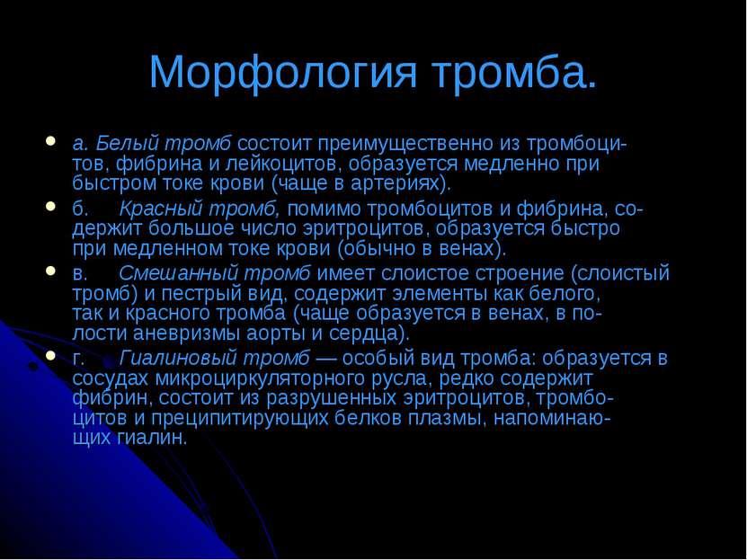 Морфология тромба. а. Белый тромб состоит преимущественно из тромбоци тов, фи...