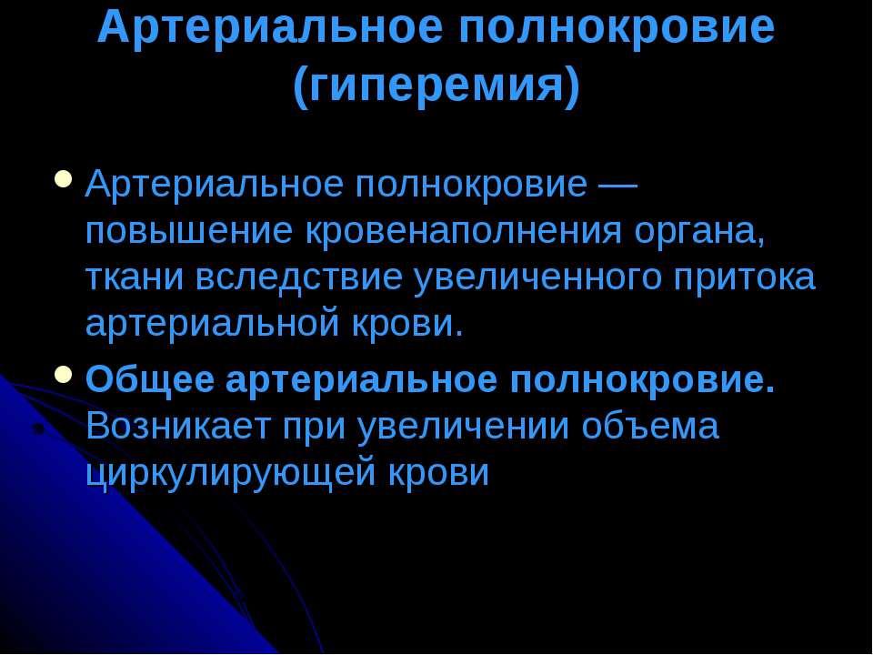Артериальное полнокровие (гиперемия) Артериальное полнокровие — повышение кро...