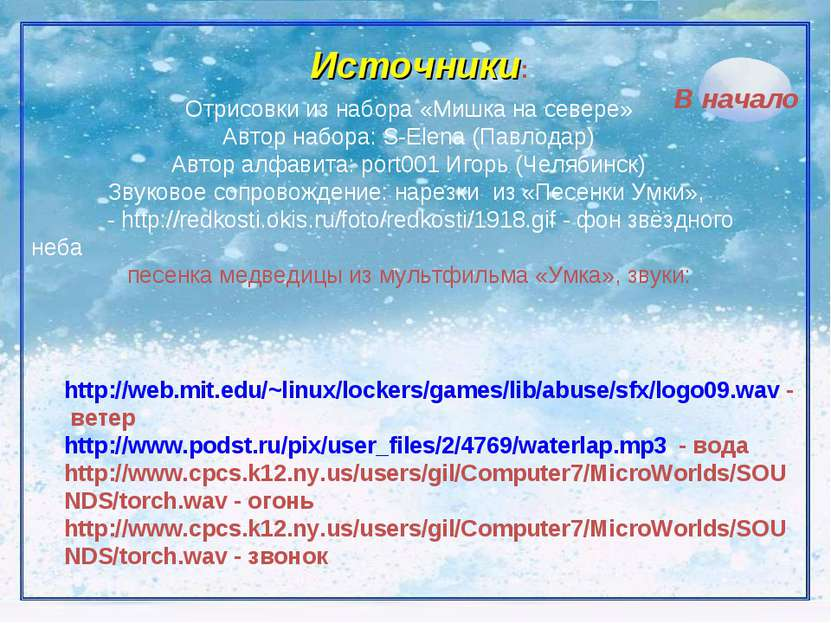 Источники: http://web.mit.edu/~linux/lockers/games/lib/abuse/sfx/logo09.wav -...