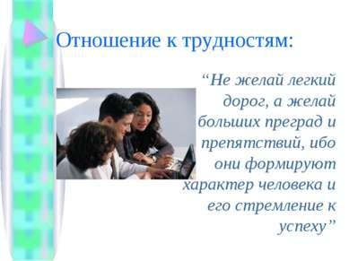"""Отношение к трудностям: """"Не желай легкий дорог, а желай больших преград и пре..."""
