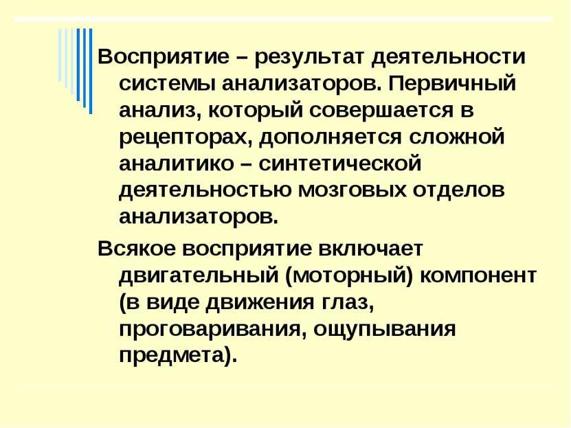 Восприятие – результат деятельности системы анализаторов. Первичный анализ, к...