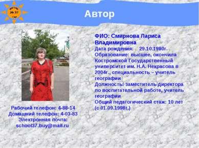Автор ФИО: Смирнова Лариса Владимировна Дата рождения: 29.10.1980г. Образован...