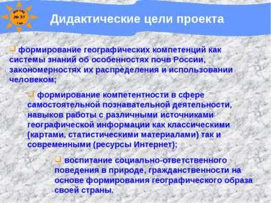Дидактические цели проекта формирование географических компетенций как систем...