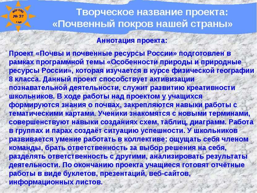 Творческое название проекта: «Почвенный покров нашей страны» Аннотация проект...