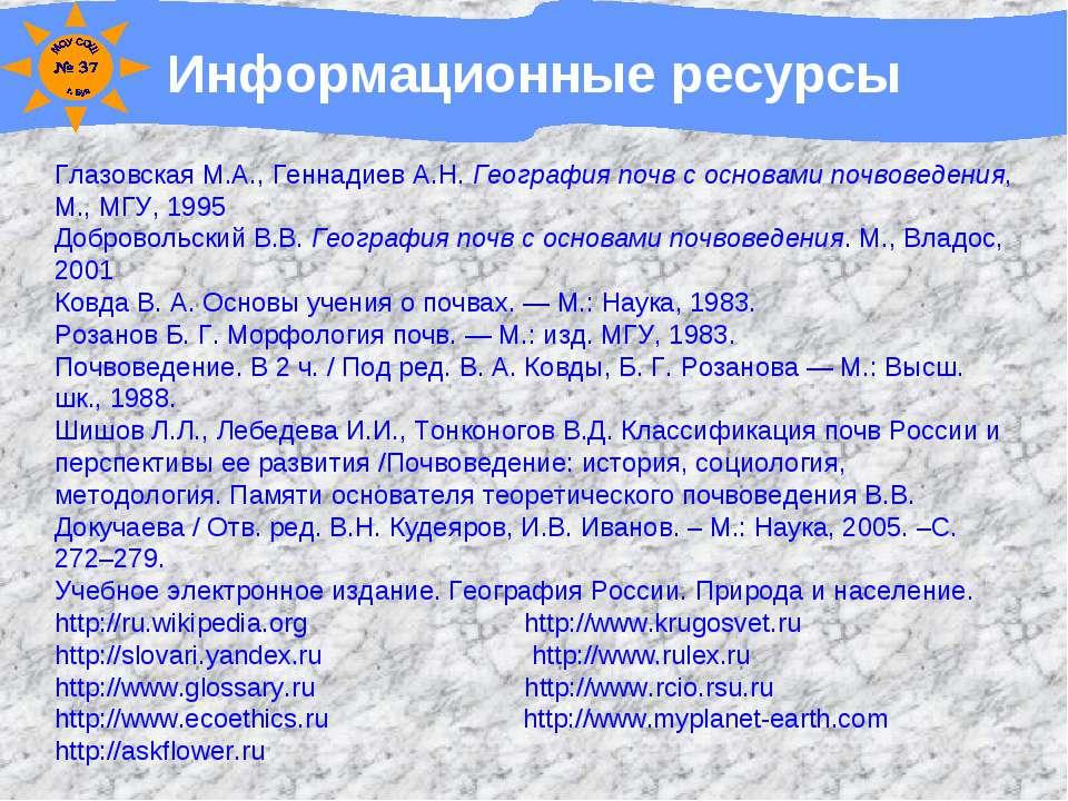 Информационные ресурсы Глазовская М.А., Геннадиев А.Н. География почв соснов...