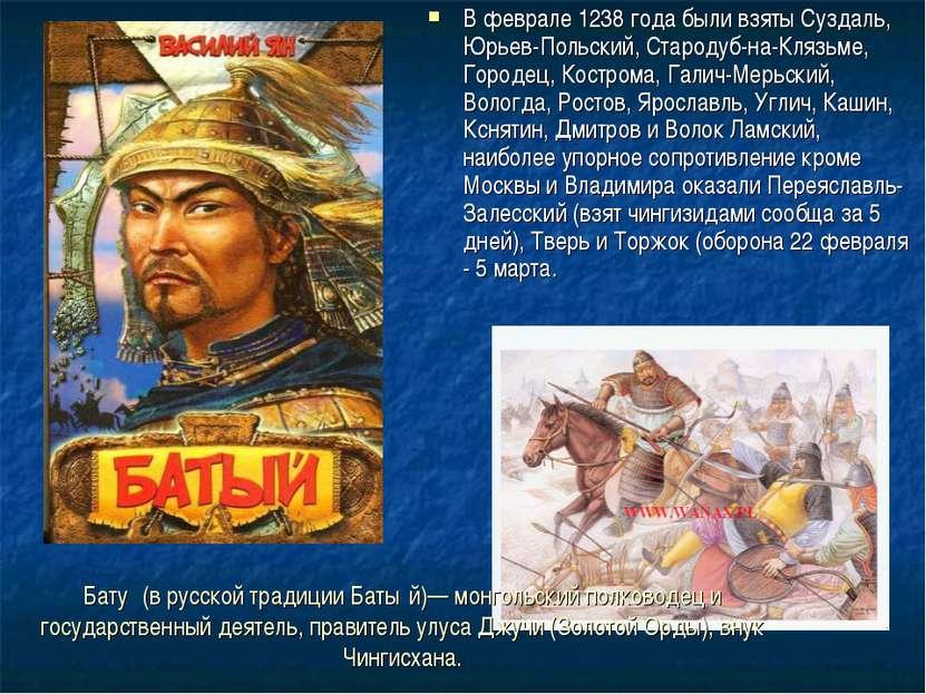 Бату (в русской традиции Баты й)— монгольский полководец и государственный де...