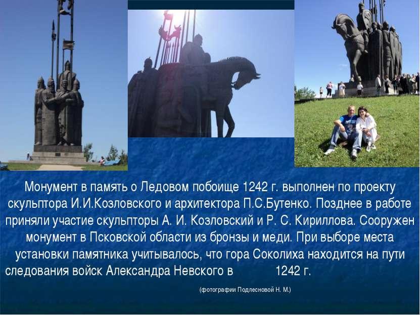 Монумент в память о Ледовом побоище 1242 г. выполнен по проекту скульптора И....