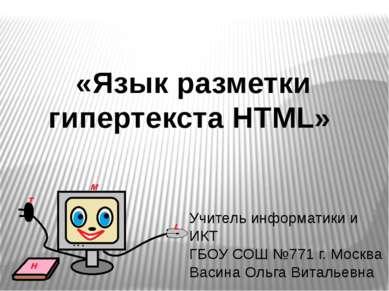 «Язык разметки гипертекста HTML» Учитель информатики и ИКТ ГБОУ СОШ №771 г. М...