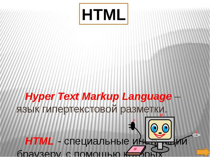 Hyper Text Markup Language – язык гипертекстовой разметки. HTML - специальные...
