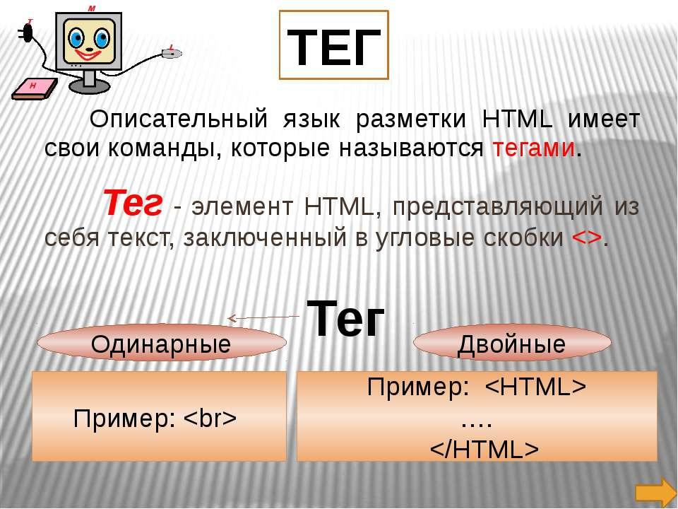 Описательный язык разметки HTML имеет свои команды, которые называются тегами...