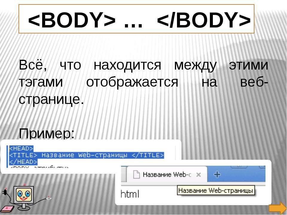 Всё, что находится между этими тэгами отображается на веб-странице. Пример: …