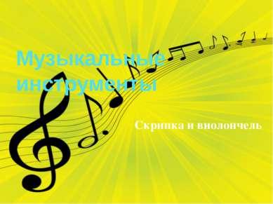 Музыкальные инструменты Скрипка и виолончель