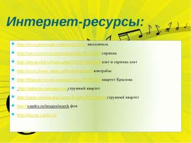Интернет-ресурсы: http://www.photosight.ru/photos/17019/ виолончель http://ww...