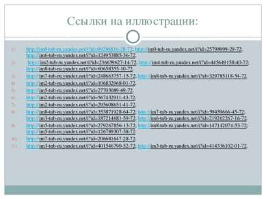 Ссылки на иллюстрации: http://im8-tub-ru.yandex.net/i?id=99286816-28-72; http...
