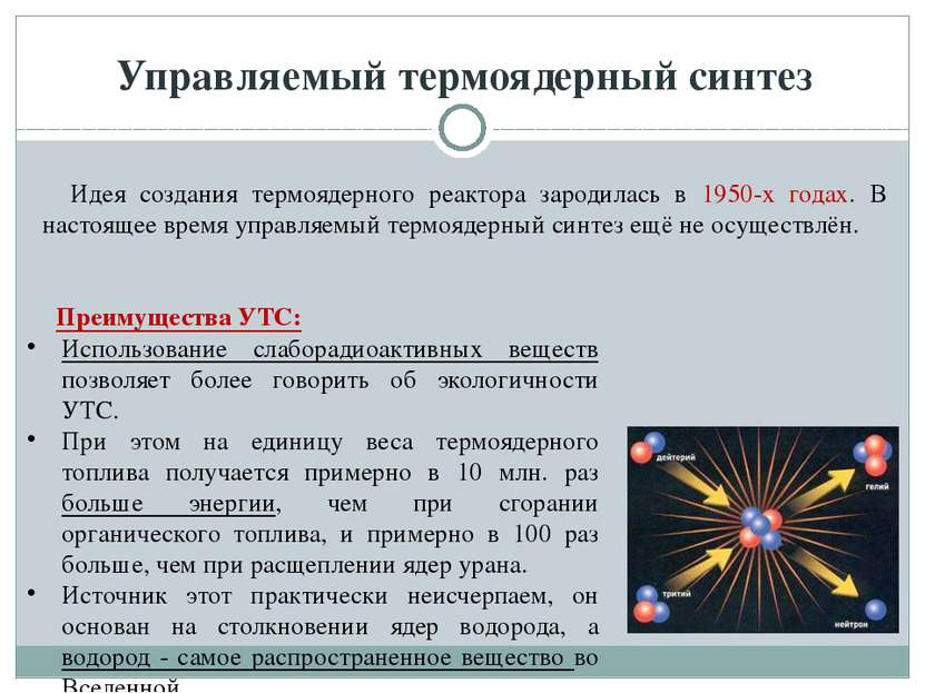 Управляемый термоядерный синтез Идея создания термоядерного реактора зародила...