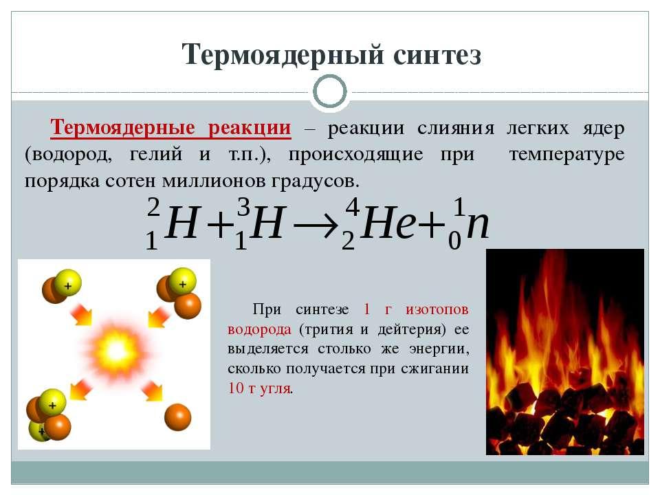 Термоядерный синтез Термоядерные реакции – реакции слияния легких ядер (водор...
