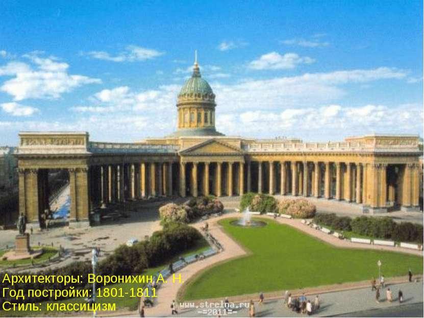 Архитекторы: Воронихин А. Н. Год постройки: 1801-1811 Стиль: классицизм
