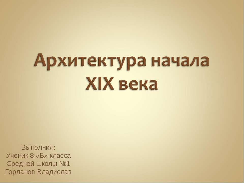 Выполнил: Ученик 8 «Б» класса Средней школы №1 Горланов Владислав