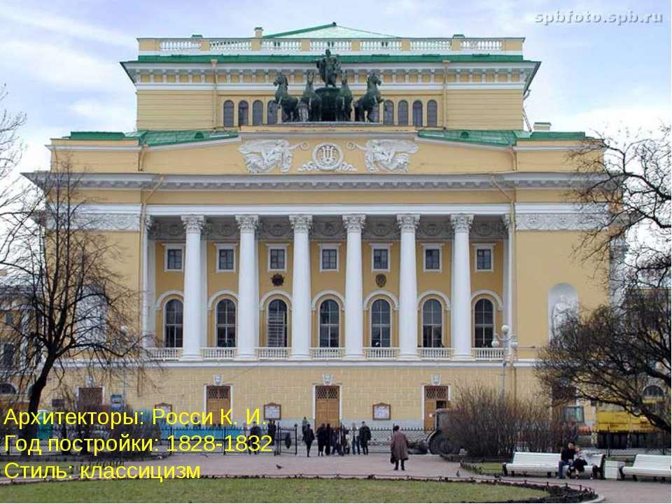 Архитекторы: Росси К. И. Год постройки: 1828-1832 Стиль: классицизм