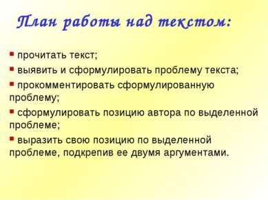 План работы над текстом: прочитать текст; выявить и сформулировать проблему т...
