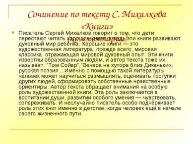 Сочинение по тексту С. Михалкова «Книги» (комментарии) Писатель Сергей Михалк...