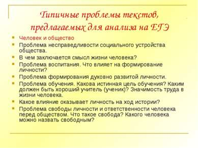 Типичные проблемы текстов, предлагаемых для анализа на ЕГЭ Человек и общество...