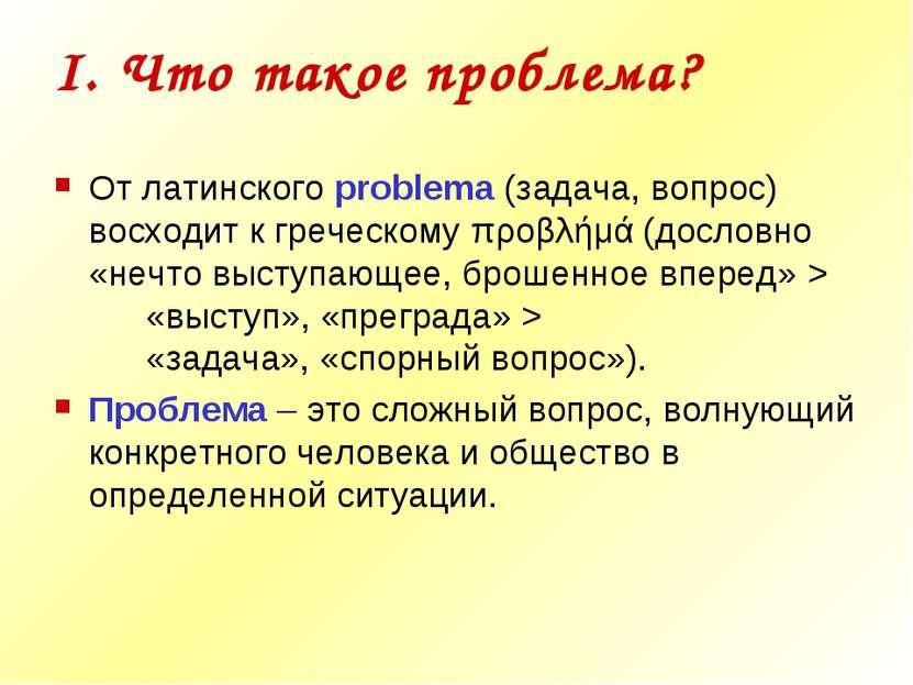 I. Что такое проблема? От латинского problеma (задача, вопрос) восходит к гре...