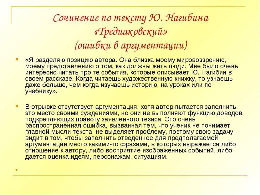 Сочинение по тексту Ю. Нагибина «Тредиаковский» (ошибки в аргументации) «Я ра...