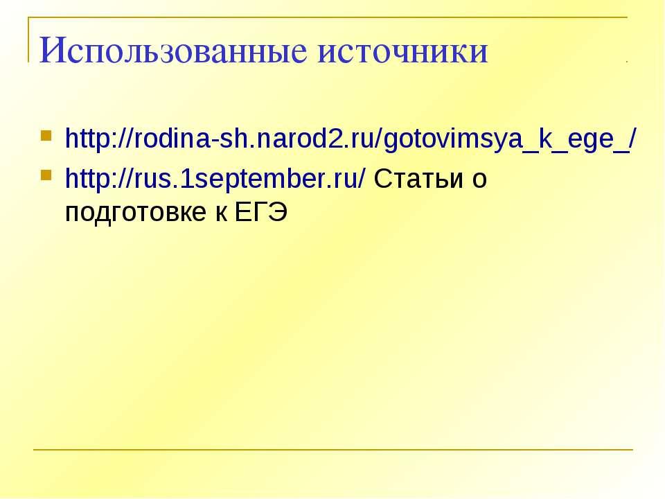 Использованные источники http://rodina-sh.narod2.ru/gotovimsya_k_ege_/ http:/...
