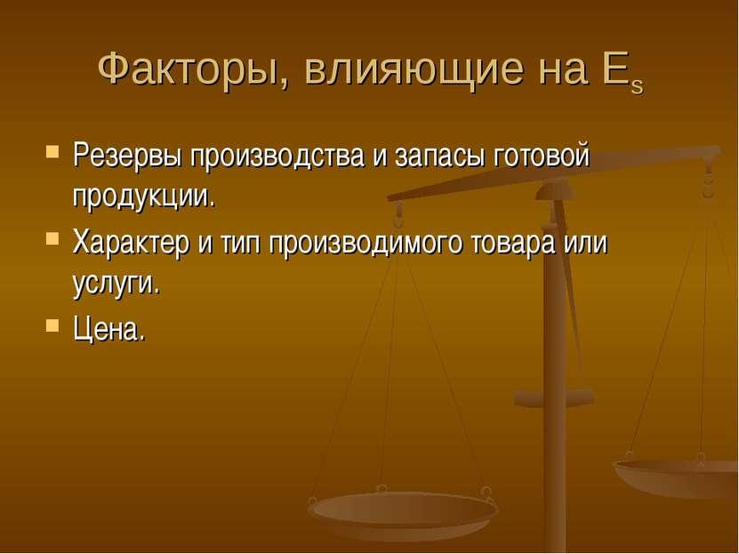 Факторы, влияющие на Еs Резервы производства и запасы готовой продукции. Хара...